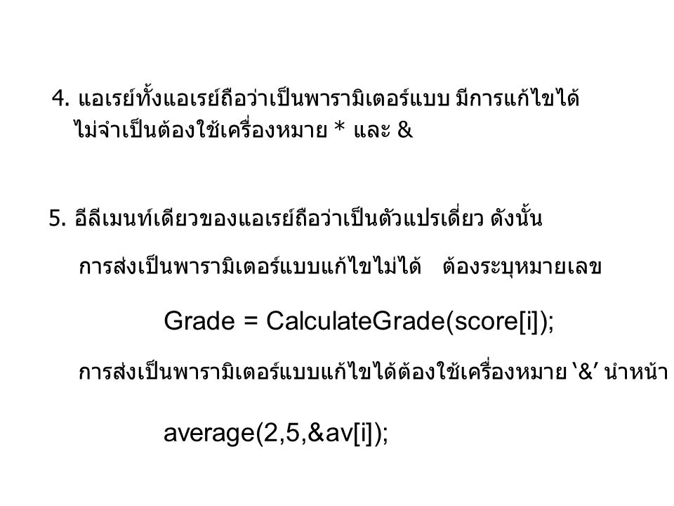 Grade = CalculateGrade(score[i]);